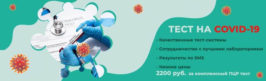 Анализ ПЦР Коронавирус